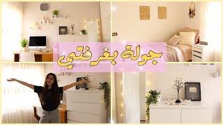 جولة بغرفتي الجديدة !! || Rozzah