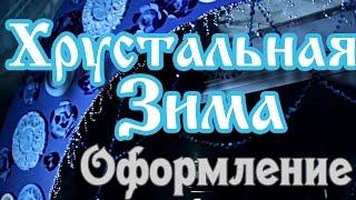 Оформление новогоднего корпоратива в СПб. Оформление зала на корпоратив.