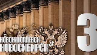 Новониколаевск-Новосибирск. 3 серия. Развитие и рост.