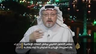 ما وراء الخبر-الحج.. آخر فصول الصراع بين الرياض وطهران
