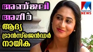 Chat with transgender actress Anjali Ameer | Manorama News