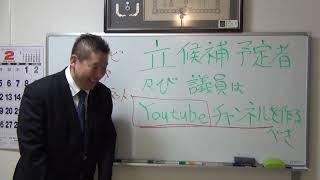 NHKから国民を守る党の議員や立候補予定者はYouTubeチャンネルを作るべき