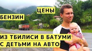 Грузия. Из Тбилиси в Батуми на Машине с Детьми. Бензин. Дороги. Цены. Кафе. Дождливый День в Грузии
