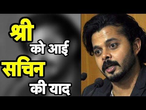Bigg Boss 12: Sreesanth recalls incident involving Tendulkar which made him break into tears.