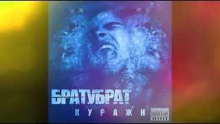Братубрат ft. Артем Татищевский - Вода