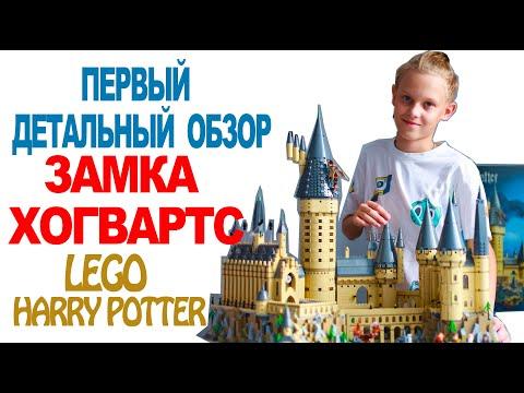 LEGO ЗАМОК ХОГВАРТС 71043 | ОБЗОР ЛЕГО ГАРРИ ПОТТЕР | Основатели хогвардса