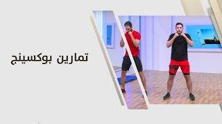 تمارين البوكسينج - ناصر - رياضة