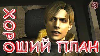 Resident Evil 4 - Хороший план. Интересные моменты из игры, приколы, фейлы.