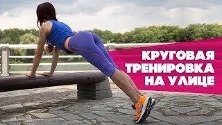 Стройное тело.Круговая тренировка в парке [Workout | Будь в форме]