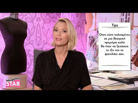 Shopping Star - 30.10.2017 - Επεισόδιο 186