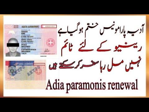 Adia Paramoni In Greece 2021/Residence  permit renewal in Greece