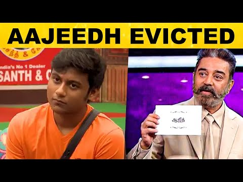 Aajeedh Evicted From Bigg Boss House | Kamal Haasan | Bigg Boss 4 Tamil