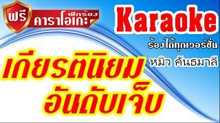 เกียรตินิยมอันดับเจ็บ หมิว คันธมาลี คาราโอเกะ | Extreme karaoke มิดี้ (midi) สำหรับฝึกร้อง