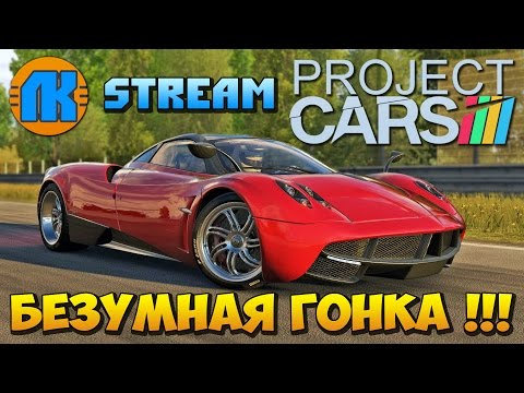 Project CARS \ STREAM \ БЕЗУМНАЯ ГОНКА \ СКАЧАТЬ ПРОДЖЕКТ КАРС !!!
