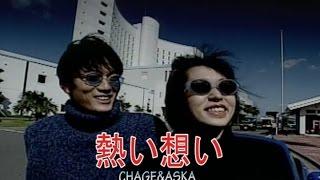 熱い想い (カラオケ) CHAGE&ASKA