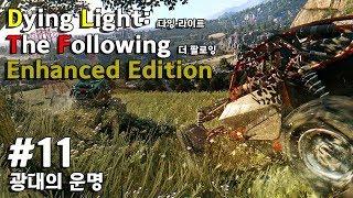 Dying Light: The Following – Enhanced Edition_다잉라이트 더 팔로잉 인핸스드 에디션: #11 광대의 운명 (메인 스토리)