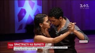 В Буенос Айресі понад півтисячі пар змагаються за звання найкращих виконавців танго