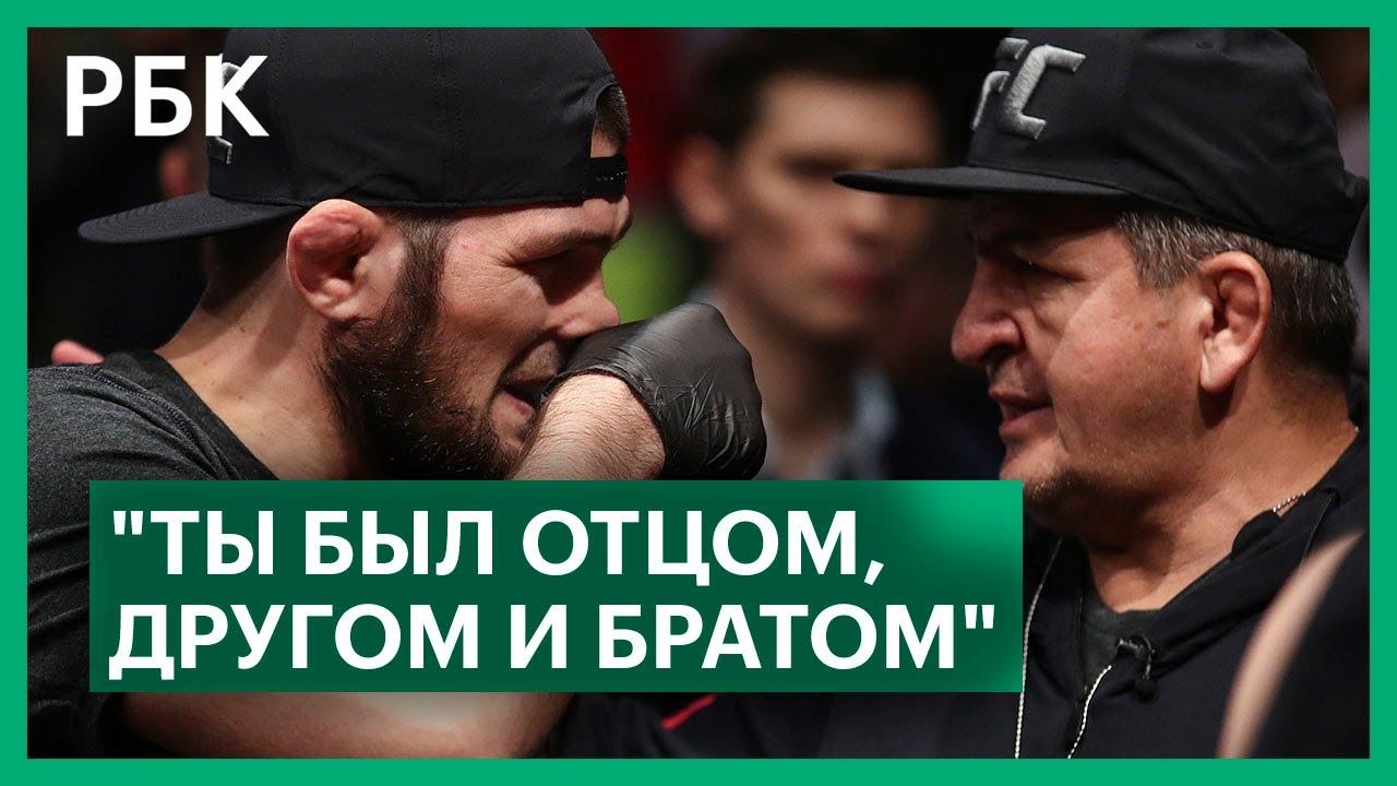 Хабиб Нурмагомедов впервые прокомментировал смерть отца