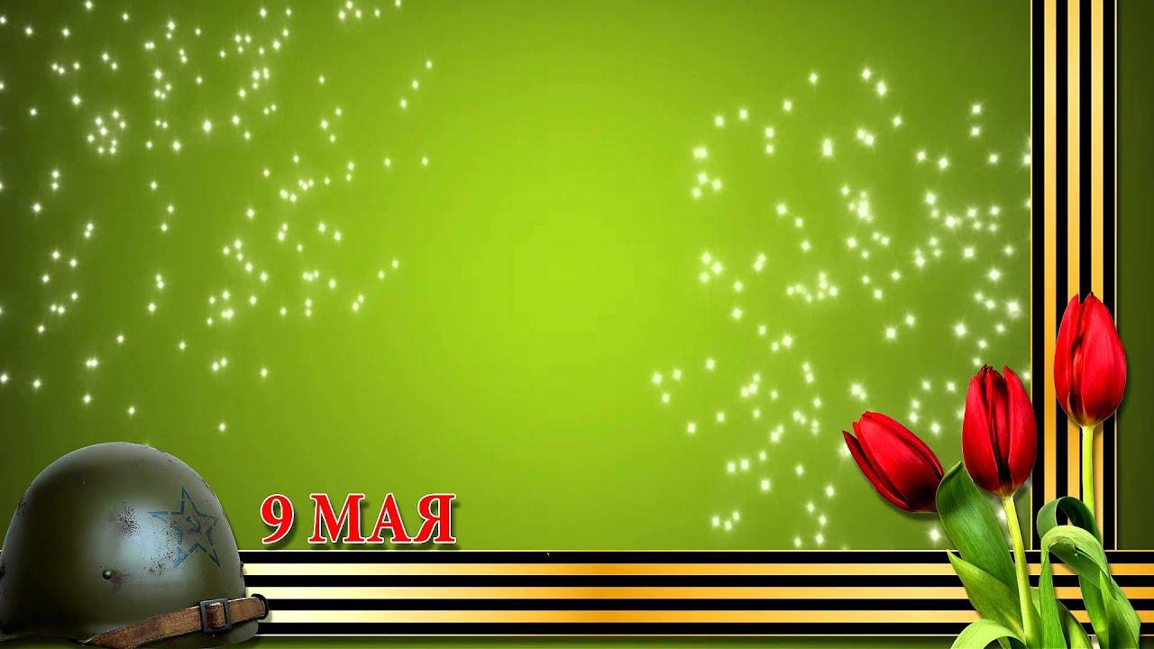 Поздравление, фон открытка к 9 мая