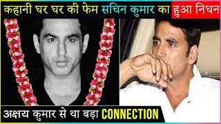 Akshay Kumar Cousin & Kahaani Ghar Ghar Kii Actor Sachin Kumar Passes Away At The Age Of 42
