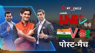 Cricbuzz LIVE हिन्दी: भारत v अफ़ग़ानिस्तान, पोस्ट-मैच शो