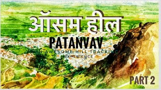 ऑसम हील ( Patan vaav ) -An Awesome Journey and Great Tracking Experience. Part : 2