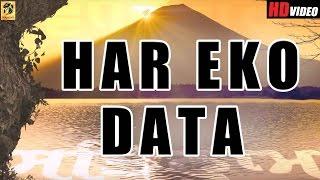 New Shabad   Har Eko Data   Bhai Amarjit Singh   Patiale Wale   Shabad Gurbani   Kirtan