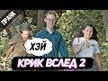 ХЭЙ ПРАНК 2 РЕАКЦИЯ ПРОХОЖИХ НА КРИКИ ВСЛЕД mp3