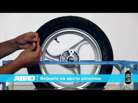 Герметик шин Антикоррозийный ABRO   TS 130 R TS 350 R TS 600 R TS 1000 R