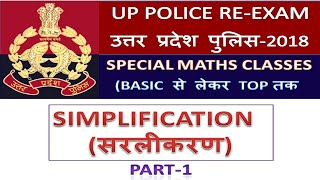 UP POLICE MATHS | Simplification Part-1 |UP Police RE-Exam app | BSA TRICKY CLASSES