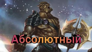 Абсолютный Босс Кулл Абсидиан (Marvel Future Fight)