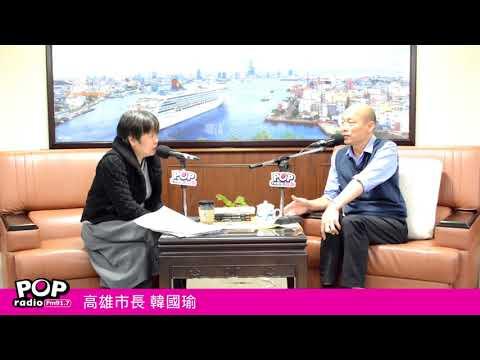 2019-03-11《POP搶先爆》禿子來了!黃光芹專訪高雄市長 韓國瑜