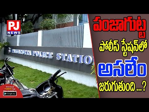 Special Report on Panjagutta Police Station | Hyderabad News | Telangana Updates | PJ NEWS