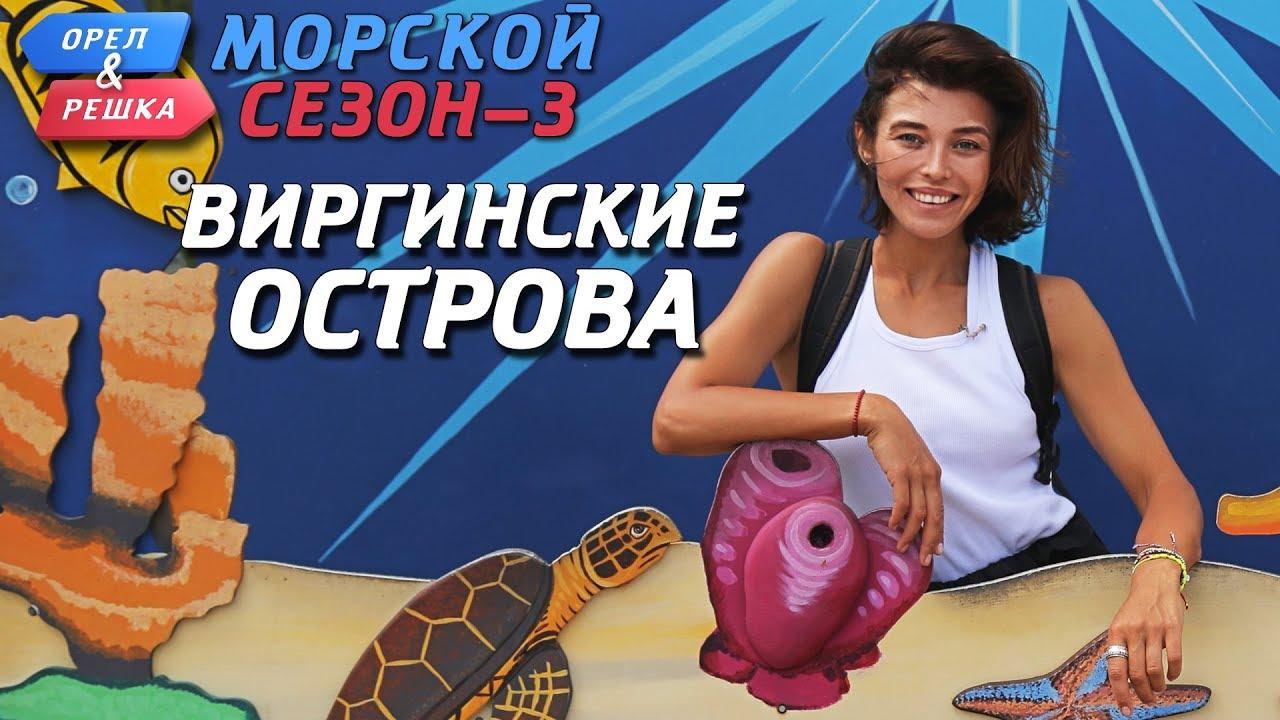Виргинские острова. Орёл и Решка. Морской сезон-3 (rus, eng subs)