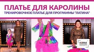 Детское тренировочное платье для бальных танцев по программе