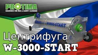 Фото Центрифуга для ковров W 3000 START новинка Www.protima.pl