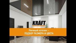 Реечный подвесной потолок KRAFT. Варианты цветов и размеров в интерьере