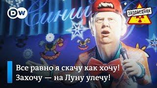 Дональд Трамп поет о своих достижениях для Путина и Си – 'Заповедник', выпуск 55, сюжет 5