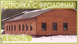 Стройка с Фроловым 9. Пушкинские Горы. Конец февраля 2018.