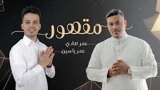 مقهور - عمر ياسين وعمر هادي (حصرياً)   جديد 2021