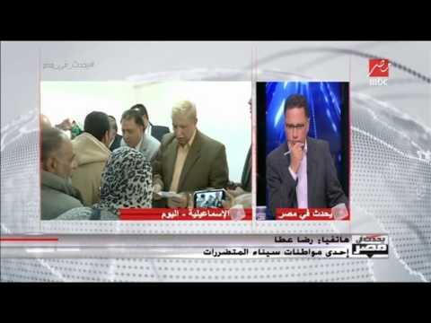 إحدى مواطنات سيناء المتضررات تروى ما حدث قبل التهجير لـ #يحدث_فى _مصر