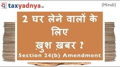 Home Loan on Second Home: Boon or Bane? Section 24(b) Amendment | Home Loan Income Tax Benefit