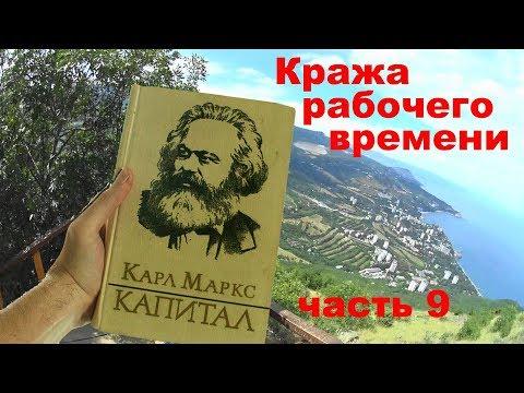 Карл Маркс Капитал - Кража рабочего времени ч9. Аю-Даг