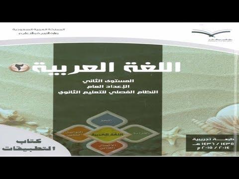 حل كتاب اللغة العربية اول ثانوي النظام الفصلي المستوى الثاني