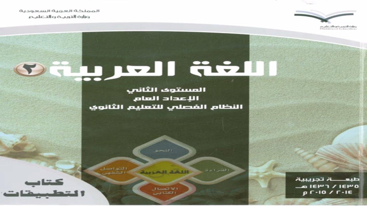 حل كتاب العربي