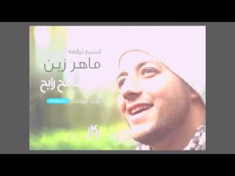 Maher Zain Number One For Me Vocals Only Official Music