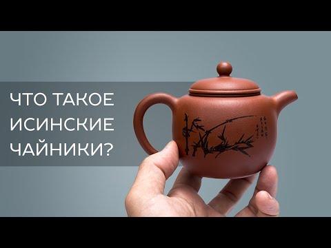 видео: Что такое исинские чайники?