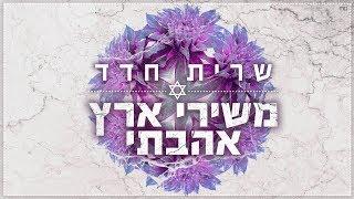 שרית חדד - משירי ארץ אהבתי - Sarit Hadad