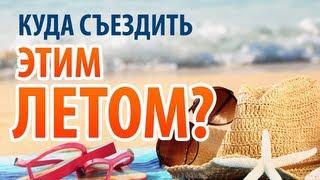 Отдых на Черном море: куда лучше всего поехать?(Узнайте больше интересного на сайте - http://pereplata.com Подписывайтесь на наш канал и смотрите видеосоветы обо..., 2013-07-03T10:15:30.000Z)