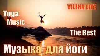 Лучшая музыка для занятий йогой и медитаций  I  Yoga music meditation